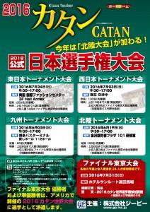 2016_catan_championship_poster